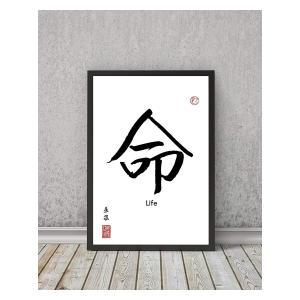 Japanese Calligraphy Print
